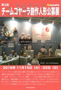 第3回チームコヤーラ創作人形公募展 出展します